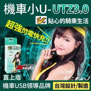 機車小U UTZ3.0 直上版 機車USB 支援快速充電 限車種安裝 機車