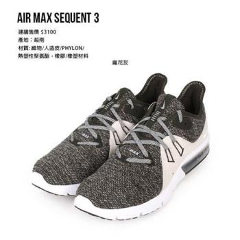 NIKE AIR MAX SEQUENT 3 男慢跑鞋-路跑 訓練 氣墊 麻花灰