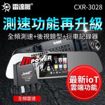 【ioT雲端更新版】 征服者 雷達眼 CXR-3028 全頻測速 後視鏡型 行車紀錄器  1296P 觸控螢幕 CXR3028