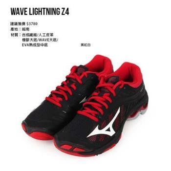 MIZUNO WAVE LIGHTNING Z4 女排球鞋-美津濃 黑紅白