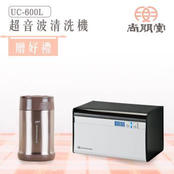 尚朋堂 超音波清洗機UC-600L(買就送)