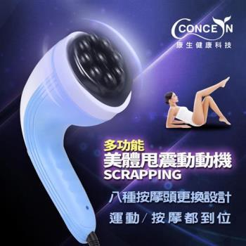 Concern康生 新二代 時尚刮痧雕塑強震脂機 天空藍 CON-7688