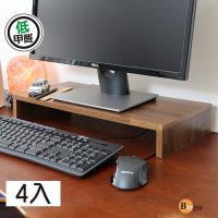 BuyJM 集成木紋工業風低甲醛防潑水桌上架/螢幕架(四入)