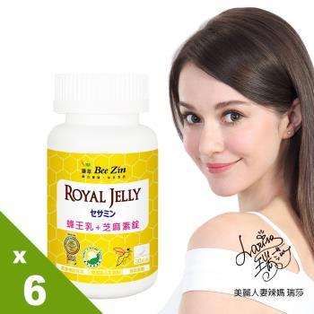【BeeZin康萃】瑞莎代言 日本高活性蜂王乳芝麻素錠x6瓶(30錠/瓶)