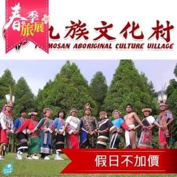 九族文化村雙人門票2張(含纜車門票)