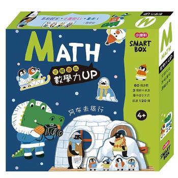 【 小康軒 Kids Crafts 】SMARTBOX 數學力遊戲盒 - 阿布去旅行
