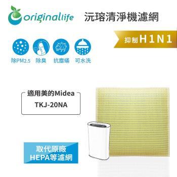 適用美的Midea:TKJ-20NA 超淨化空氣清淨機濾網 Original Life長效可水洗