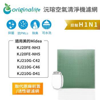 適用美的Midea:KJ20FE-NH3/NH5/KJ210G-C42/C46/D41 空氣清淨機濾網 Original Life長效可水洗