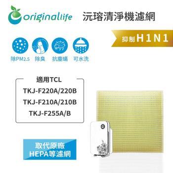適用TCL :TKJ-F220A/220B/F210A/210B/F255A/B 超淨化空氣清淨機濾網 Original Life 長效可水洗