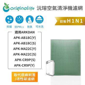 ARKDAN:APK-AB18C(Y)、APK-AB18C(S)、APK-MA22C(Y)空氣清淨機濾網 Original Life 長效可水洗