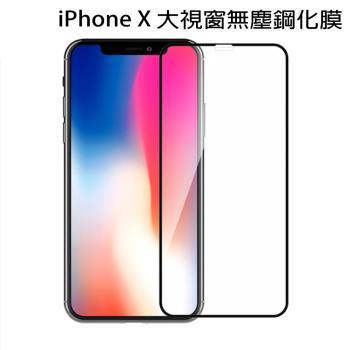 iPhone X 5.8吋鋼化玻璃膜 0.26mm 2.5D 全屏防塵9H玻璃保護貼