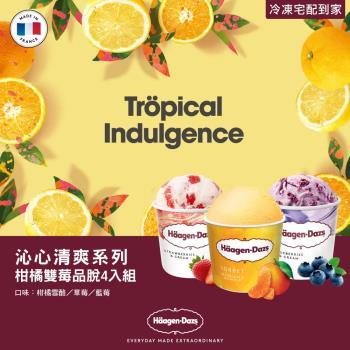 【哈根達斯-冷凍宅配】柑橘雪酪雙莓品脫4入組(柑橘雪酪/草莓/藍莓任選)