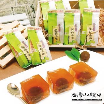 【台灣小糧口】鮮Q果凍 ● 脆梅凍 400g(8入)