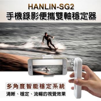 【HANLIN-SG2】手機錄影便攜雙軸穩定器