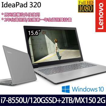 Lenovo 聯想 IdeaPad 320 81BG00LNTW 15.6吋i7-8550U四核2TB+120G SSD雙碟升級獨顯Win10效能筆電