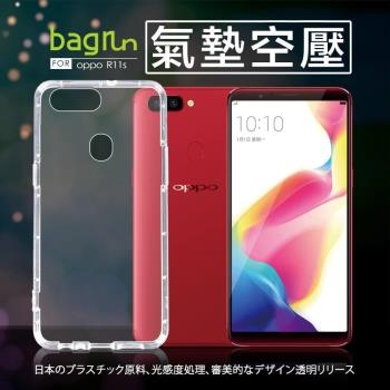 Bagrun  OPPO R11s 極度抗摔 空壓殼/氣墊/抗防摔/手機殼