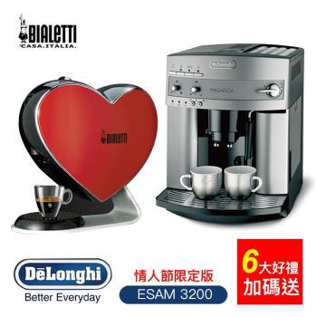 【義大利 Delonghi】浪漫型 ESAM3200 全自動咖啡機