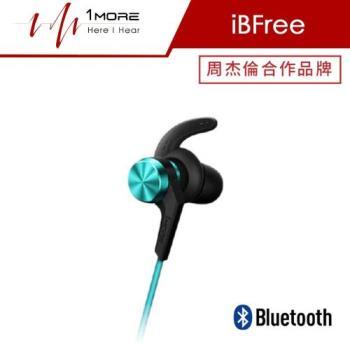 1MORE iBFree防水藍芽運動耳機-藍
