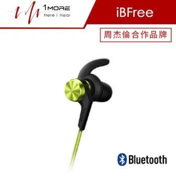 1MORE iBFree防水藍芽運動耳機-綠