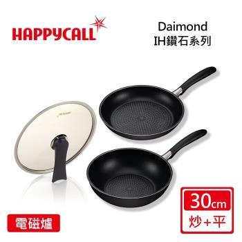 HAPPYCALL韓國鑽石IH不沾30公分雙鍋組