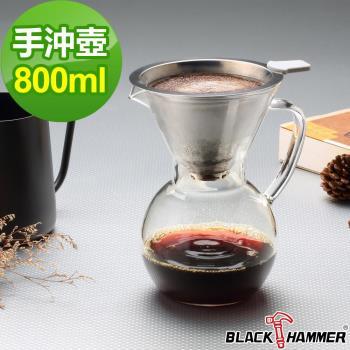 義大利BLACK HAMMER 簡約手沖咖啡壺(附濾網)800ml