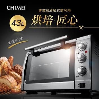 CHIMEI奇美 43公升液脹式電烤箱 EV-43P0ST 加贈 USii高效鎖鮮袋