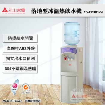 【元山牌】桶裝水立地型冰溫熱開飲機(YS-1994BWSI)