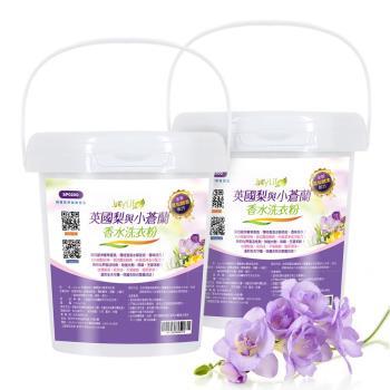 JoyLife 英國梨與小蒼蘭香水酵素洗衣粉1公斤桶裝*2桶