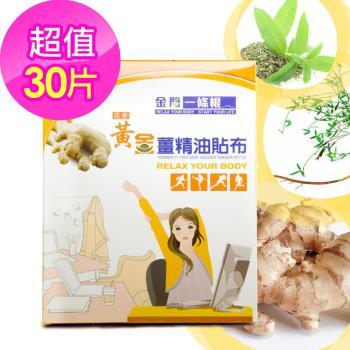 【天明製藥】金門一條根花香舒緩貼布(10片/盒)*3盒組(共30片)
