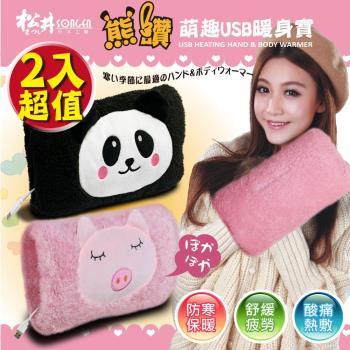 【SONGEN松井】まつい熊讚萌趣蓄熱式USB暖身寶/暖暖包/電暖袋(超值暖心2入組合)