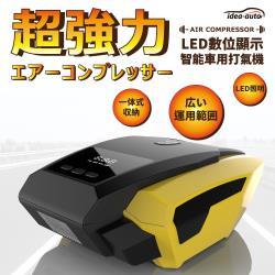日本【idea-auto】LED數位顯示智能車用打氣機