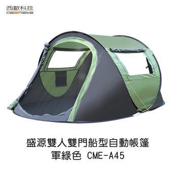 西歐科技 盛源雙人雙門船型自動帳篷 軍綠色 CME-A45