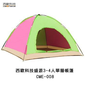西歐科技 盛源3-4人單層帳篷 200*200*135cm CME-008