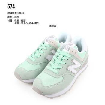NEWBALANCE 574系列 女復古休閒鞋-B-NB N字鞋 淺綠白