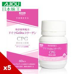 日本味王專利CPG膠原蛋白寵愛組-ESV-裸