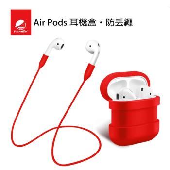 i-smile AirPods Apple藍牙耳機盒保護套+防丟繩 防摔 防塵