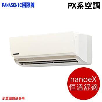 Panasonic國際冷氣 4-6坪 1級變頻一對一分離式冷暖氣CU-PX28BHA2/CS-PX28BA2