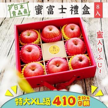 日本青森蜜富士蘋果8入(禮盒1盒組)