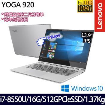 Lenovo 聯想 YOGA 920 80Y7CTO1WW 13.9吋i7-8550U四核512G SSD效能翻轉10點觸控輕薄筆電