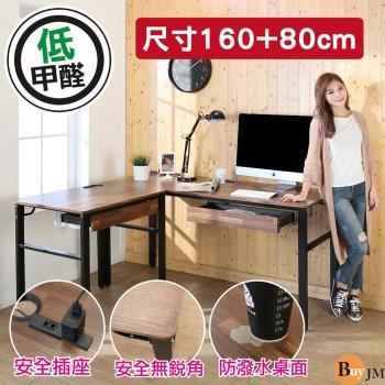 BuyJM 工業風低甲醛防潑水L型160+80公分雙抽屜穩重型工作桌/附插座/電腦桌