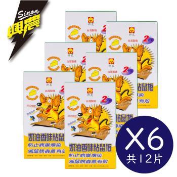 興農 奶油黏鼠板2片裝-小(6件組)