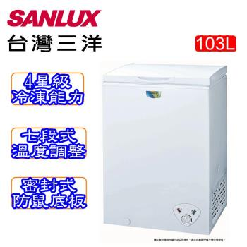 SANLUX台灣三洋 103公升上掀式冷凍櫃 SCF-103W