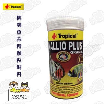 【Tropical】德比克 挑嘴魚蒜精顆粒飼料 250ml