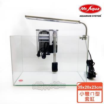 【MR.AQUA】小彎ㄇ型套缸35cm(AZ-8005-04)