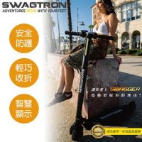 SWAGTRON美國碳纖維折疊電動滑板車SWAGGER(潮格)-黑