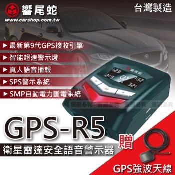 響尾蛇 GPS-R5 衛星雷達測速安全語音警示器(贈9件式洗車用品組)