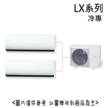 Panasonic國際3-5坪/3-5坪一對二分離式變頻冷氣CU-2J52BCA2/CS-LX22BA2*2