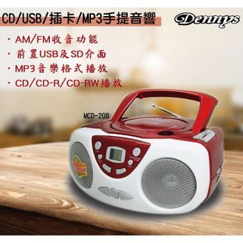 【Dennys】CD/USB插卡MP3手提音響(MCD-208)