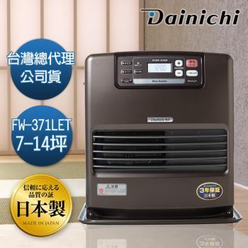 Dainichi大日智能溫控煤油電暖爐(鉑金棕)FW-371LET