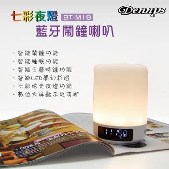 Dennys 七彩夜燈藍牙鬧鐘喇叭BT-M18